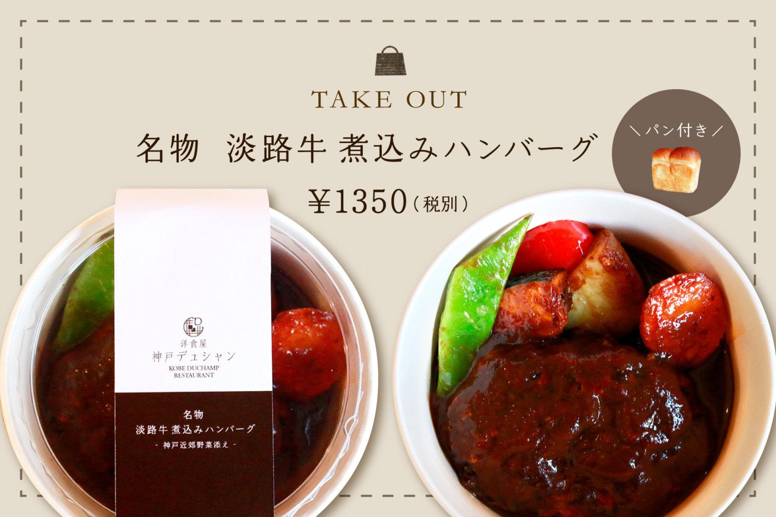 お肉を感じる洋食仕込み。<br>人気の『淡路牛 煮込みハンバーグ』テイクアウト、12月7日から。<br><br>/洋食屋 神戸デュシャン