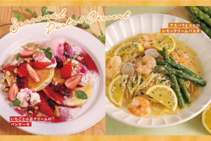 カフェ『ココノハ』より「アスパラとエビのレモンクリームパスタ」と「いちごと小豆クリームのパンケーキ」が、3/19から期間限定で新登場!