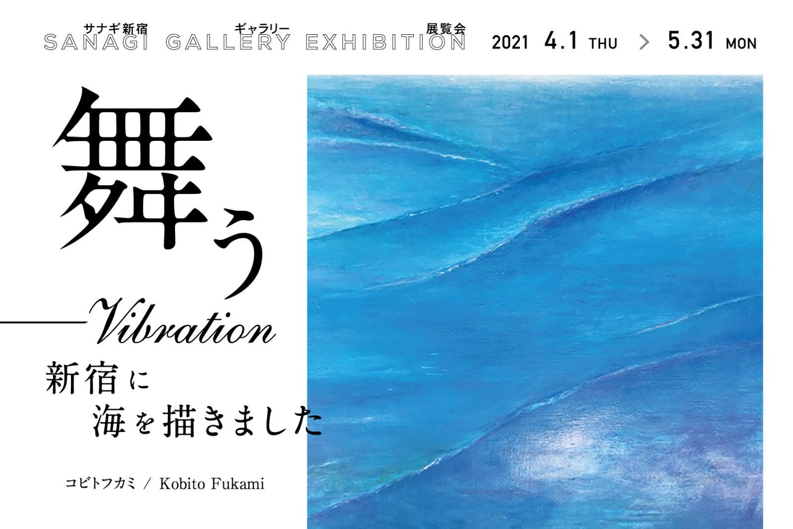 カフェ&クリエイティブスペース『サナギ 新宿』、コビトフカミ「舞う_vibration 新宿に海を描きました」の展覧会を4月1日(木)より期間限定開催!<br><br>/サナギ 新宿