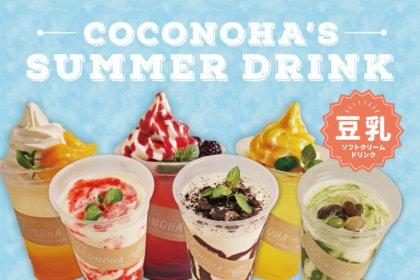 カフェ『ココノハ』より、ソラマチ店の夏限定ドリンクメニュー「豆乳シェイク」と「豆乳フロート」が6/1より新登場!