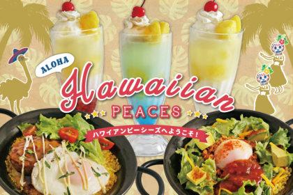 ハワイアン・ピーシーズへようこそ!ルミネエスト新宿「パエリアン・ピーシーズ」から、『ハワイアンシリーズ』が6/21より期間限定で登場!