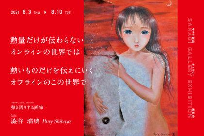 カフェ&クリエイティブスペース『サナギ 新宿』、澁谷 瑠璃「熱量だけが伝わらない オンラインの世界では 熱いものだけを伝えにいく オフラインのこの世界で」の展覧会を6月3日(木)より期間限定開催!