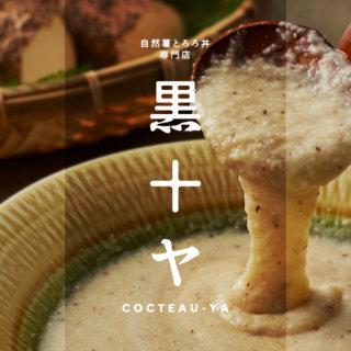 自然薯とろろ丼専門店 黒十ヤ ルミネエスト PARK BAZAAR店