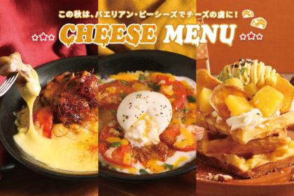 ルミネエスト新宿『パエリアン・ピーシーズ』から、期間限定とろ~りチーズのパエリア&ワッフルが9/16より登場!