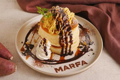 横浜モアーズ3F『MARFA CAFE』から、季節限定「さつまいものモンブランパンケーキ」とぶどうドリンク2種が9/16より登場!