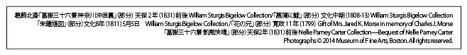 北斎ウェブ用-05