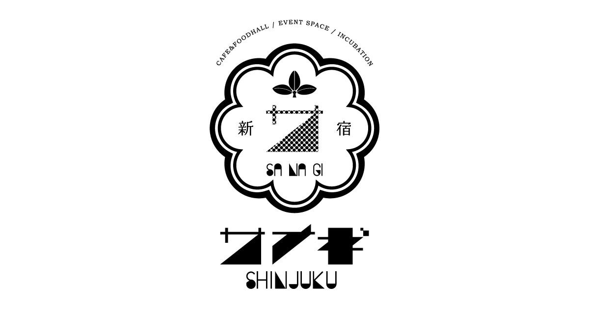 サナギ 新宿 ロゴ