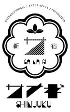 「サナギ 新宿」 2016年12月9日(金)、国道20号高架下にオープン!! /サナギ 新宿