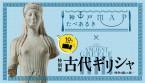 2016.12.27(TUE)~2017.4.2(SUN) 『特別展 古代ギリシャ-時空を超えた旅-』×神戸たべあるきマップ