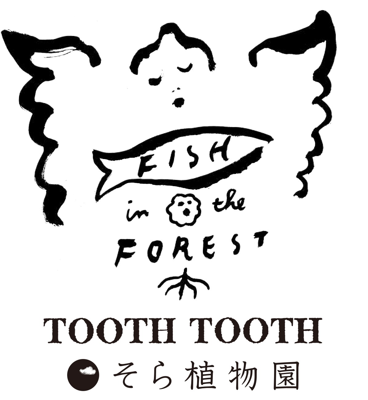 「FISH IN THE FOREST 〜TOOTH TOOTH x そら植物園〜」2017年2月17日(金)神戸メリケンパークにオープン!