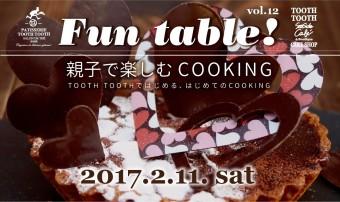 【2017年2月11日(土)開催】親子料理教室『Fun table!vol.12』のお知らせ