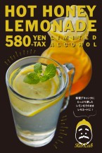 HOT HONEY LEMONADEはいかが?