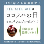 8のつく日は「ココノハの日」!LINE@限定キャンペーン!