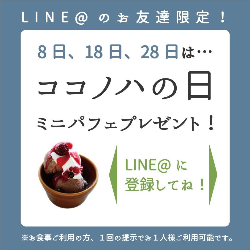 8のつく日は「ココノハの日」!LINE@限定キャンペーン!