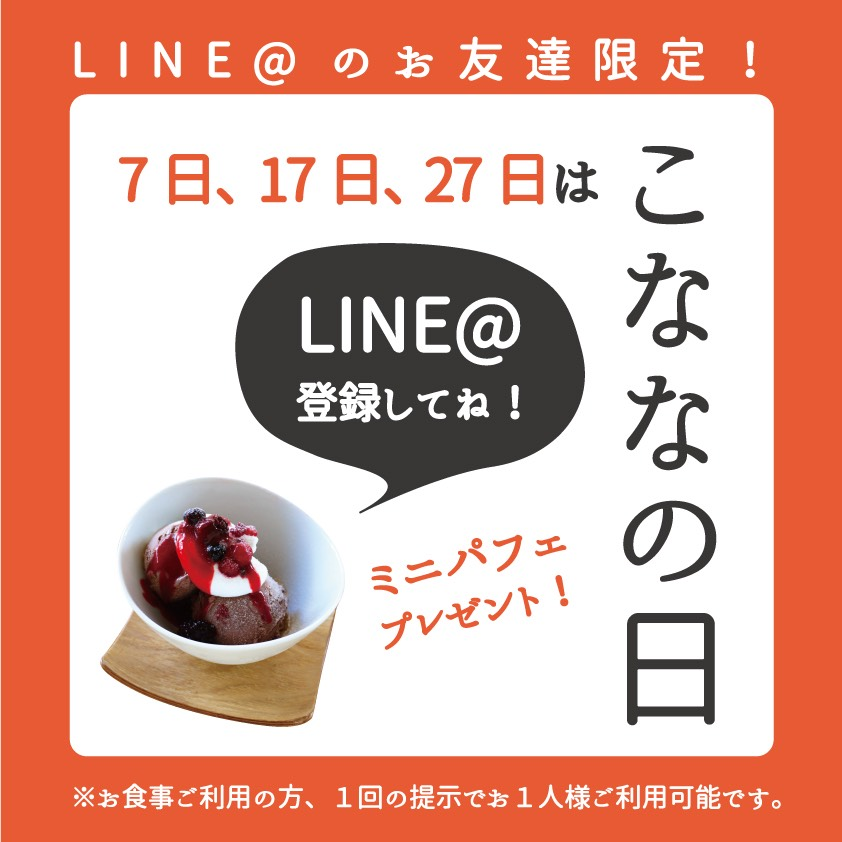 7のつく日は「こななの日」!LINE@限定キャンペーン!