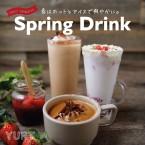 2017.3.1(WED)START! Spring Drink 春はホットとアイスで爽やかに。