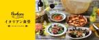 4/1(土)「BARBARA market Place イタリアン食堂」が豊洲フォレシア1Fにグランドオープン!
