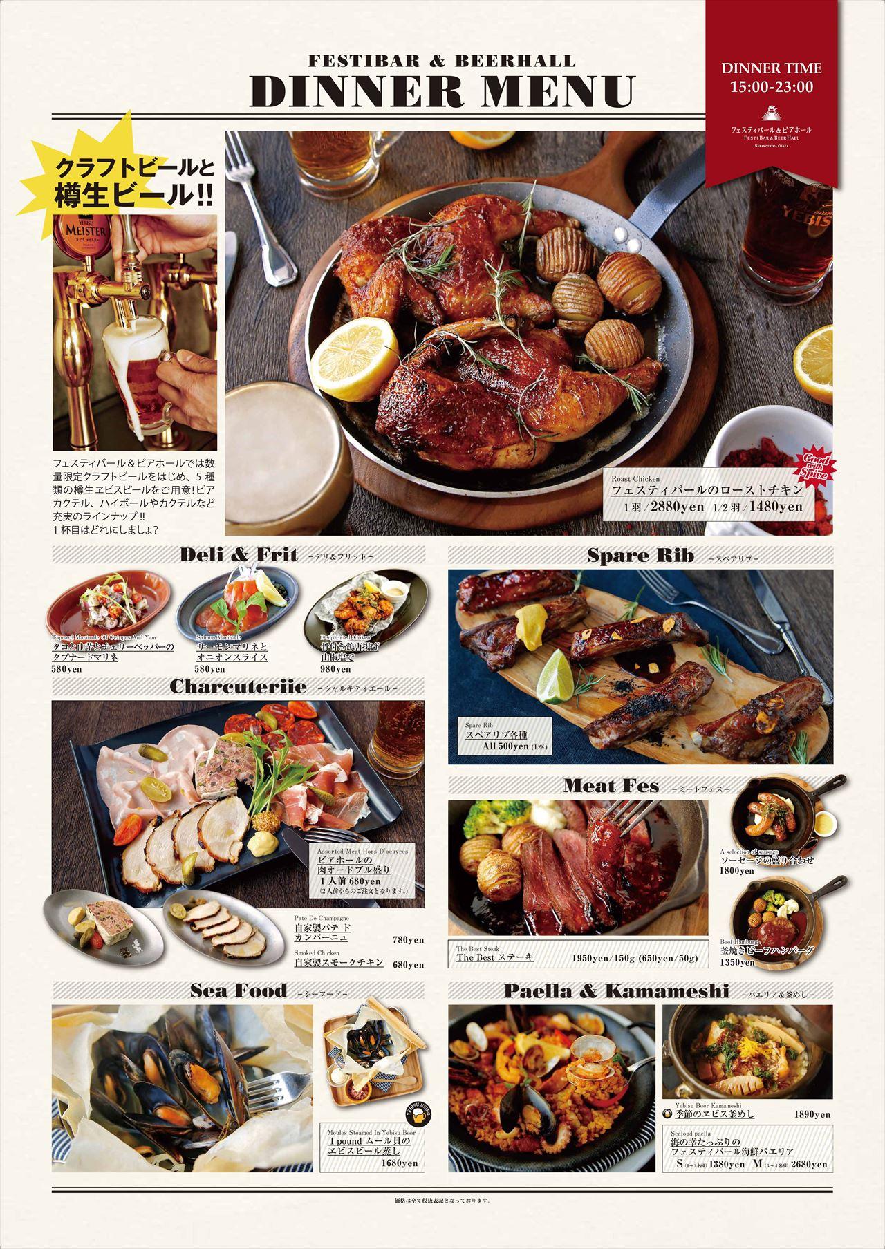 201704_B1_dinnermenu_pos_noguide