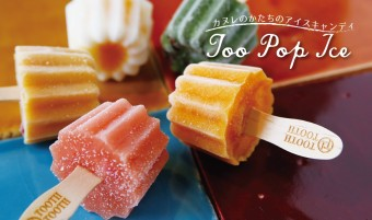 TOO POP ICEが今夏もリニューアルして登場!素材にこだわった5種の味が楽しめる♪