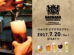 """9種の樽生クラフトビールをタップマルシェで。「BARBARA market place 151 新丸ビル店」夏の""""バルバラ ビアテラス""""がスタート!"""