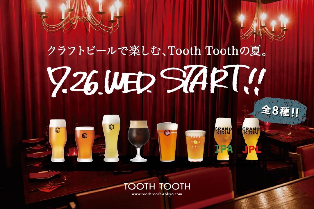 """全8種!生のクラフトビールをタップマルシェで。恵比寿のフレンチビストロ""""TOOTH TOOTH TOKYO""""で、全8種類のクラフトビールが7/26(水)から新登場!"""