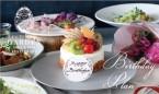 ガーデンレストラン ホールケーキ付き!バースデープラン