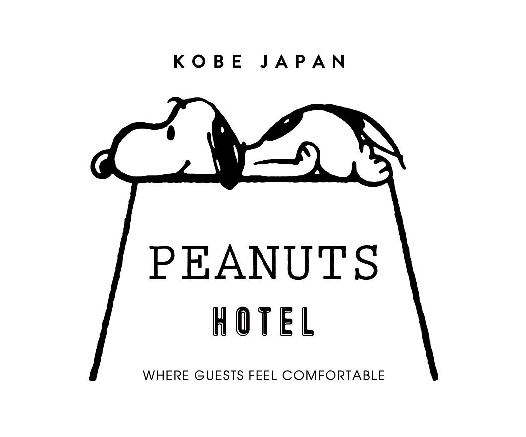 「PEANUTS HOTEL」(ピーナッツ ホテル)ロゴ
