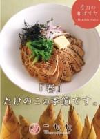 4月限定、春に美味しいたけのこを使った和ぱすたが登場!
