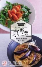 京都店舗限定『京野菜ぱすた』第三弾が登場!/こなな