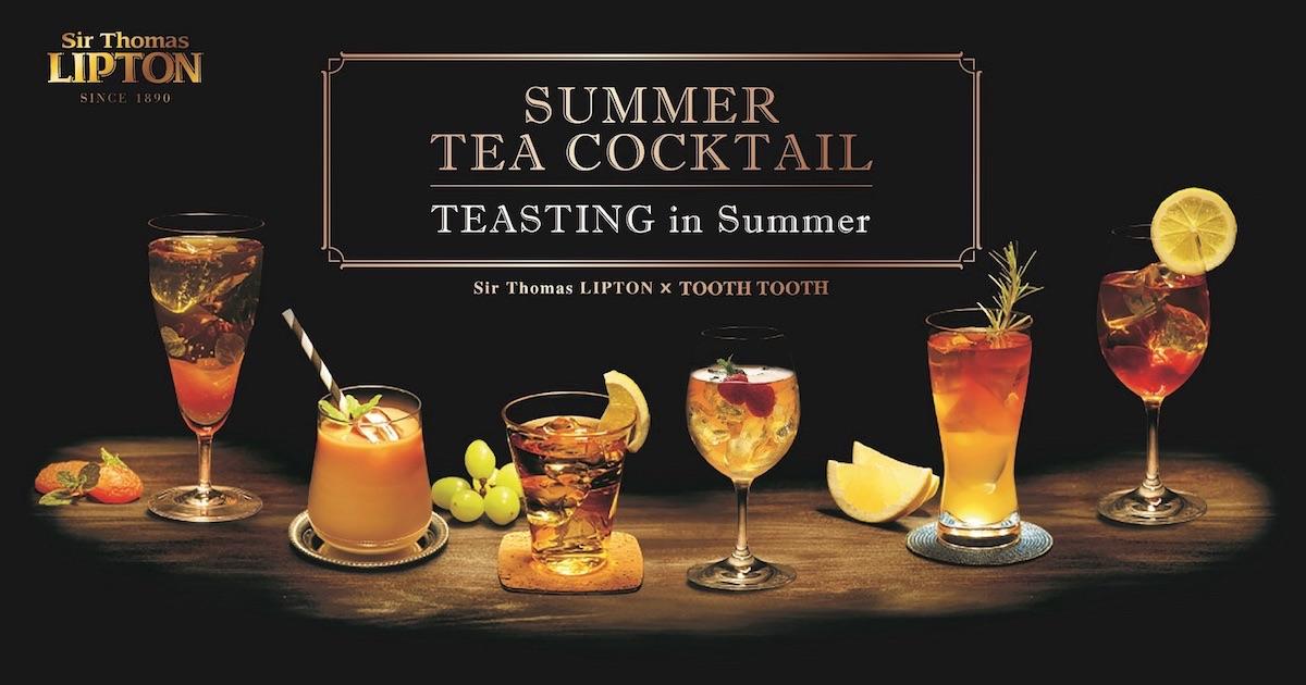 「SUMMER TEA COCKTAIL〜TEASTING in Summer〜」開催!