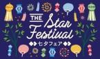 The Star Festival 〜七夕フェア〜
