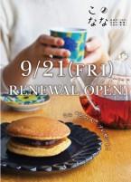 日本の「パスタ」・日本の「野菜」・日本の「甘味」を味わうお店『こななルミネ立川店』が、9月21日(金)リニューアルオープン!