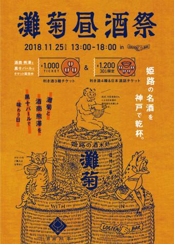 CTB_灘菊で昼酒祭_WEB1