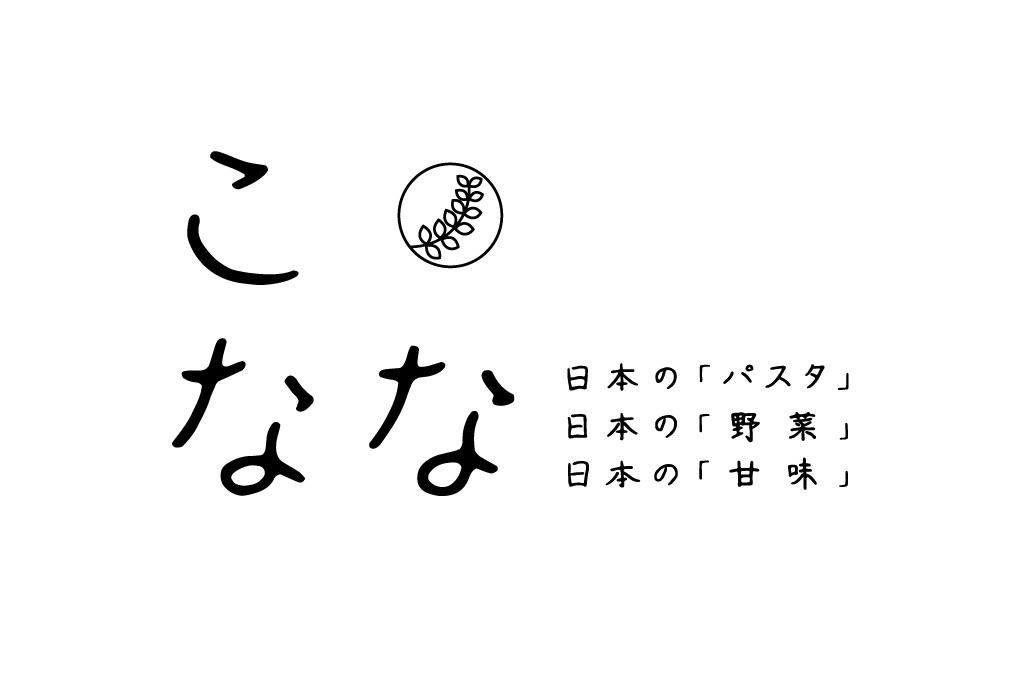 日本のおだしを使った「和ぱすた」の店「こなな」