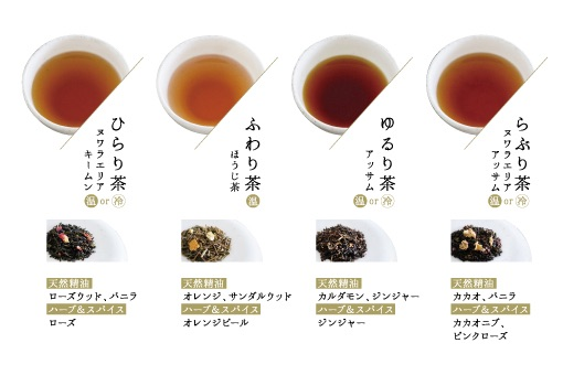 全7種のオリジナルブレント「こなな茶」(キームン/ほうじ茶/アッサム2種)
