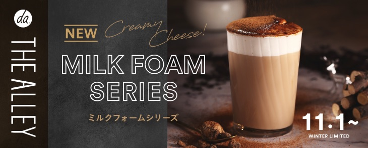 まろやかなクリームがクセになる「MILK FOAM SERIES(ミルクフォームシリーズ)」が新登場/THE ALLEY
