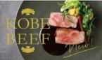 〜KOBEを堪能するmaison15thの神戸BEEFコース〜