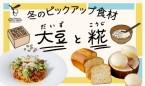 パラダイスキッチン 冬のピックアップ食材!