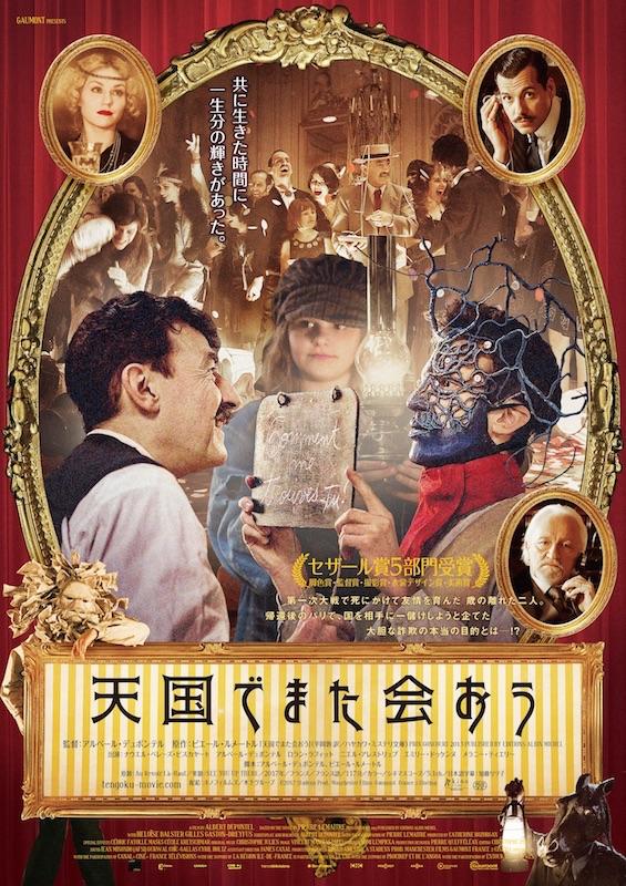 3月1日(金)公開の映画『天国でまた会おう』ポスター